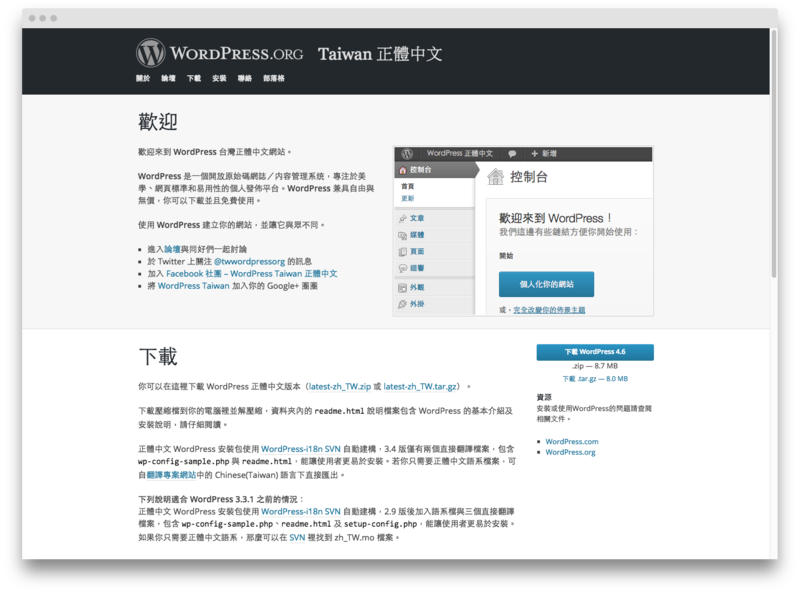 wordpress-official-page.png