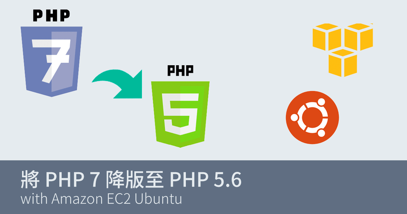 「教學」Amazon EC2 Ubuntu  將 PHP 7.0 降版至 PHP 5.6