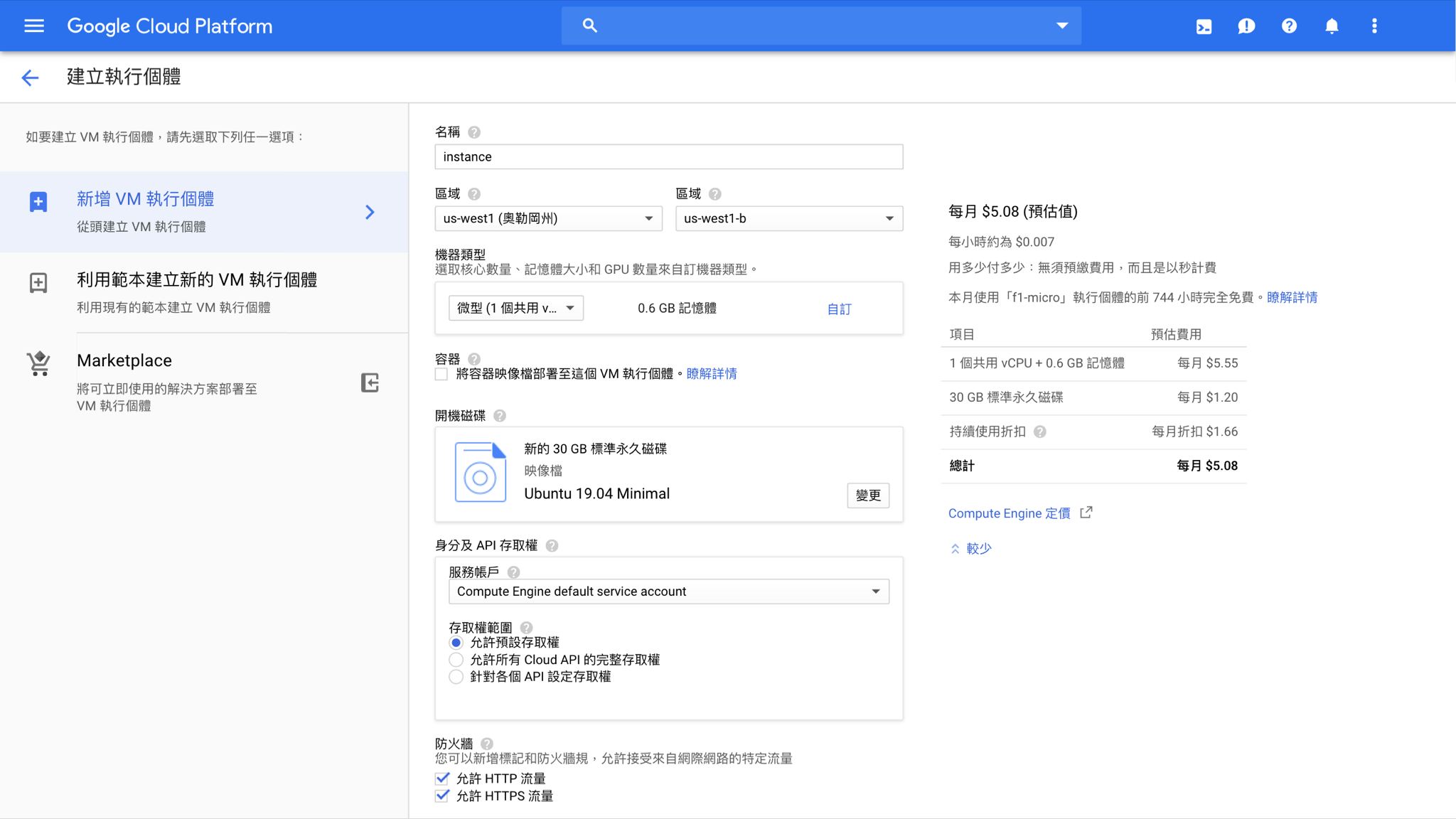 建立 Google Compute Engine 執行個體