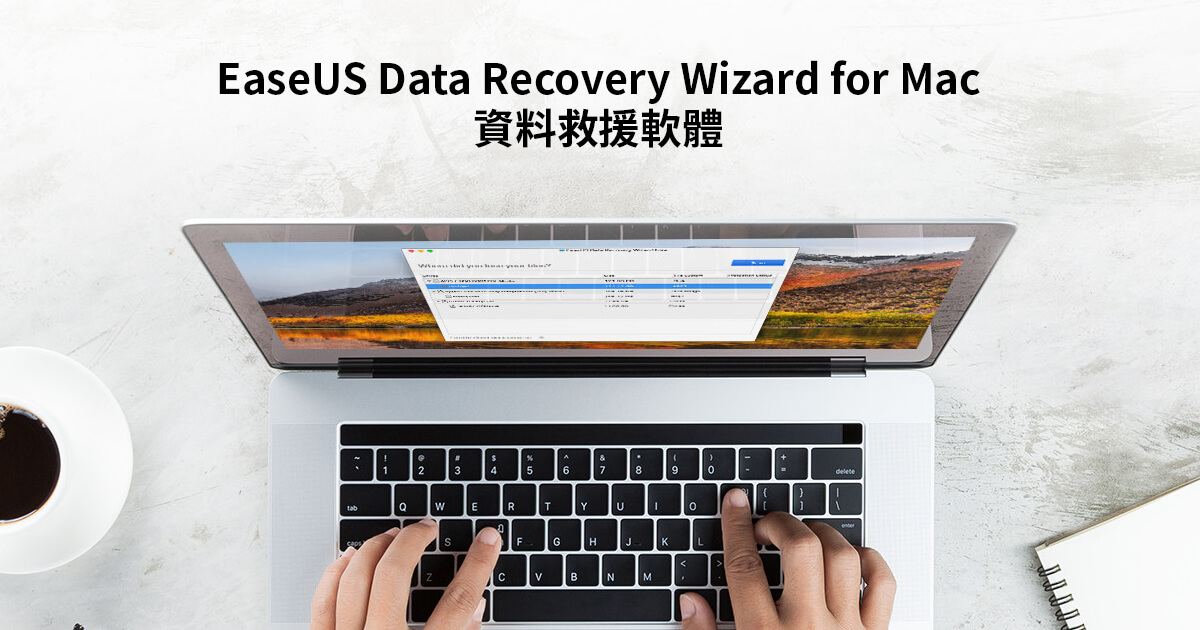 「分享」EaseUS Data Recovery Wizard Mac 資料救援軟體